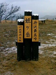 蛭ケ岳.JPG